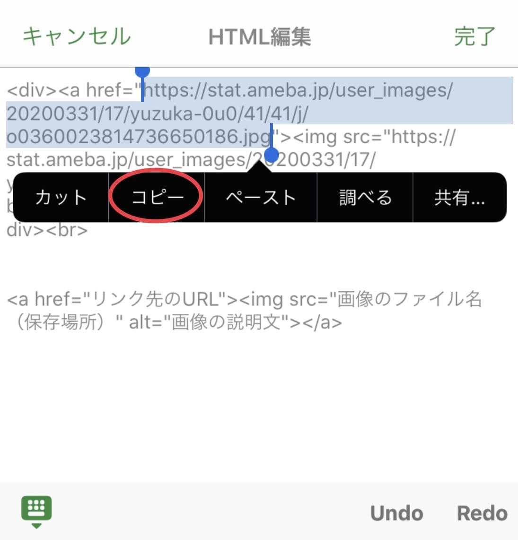 アメブロアプリ HTMLコピー