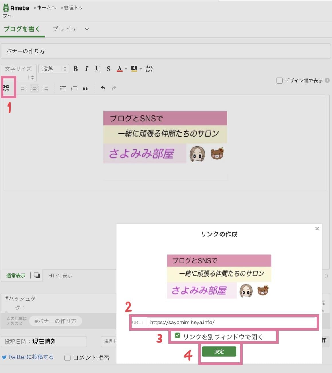 アメブロPC版 画像にリンクを貼る際の手順