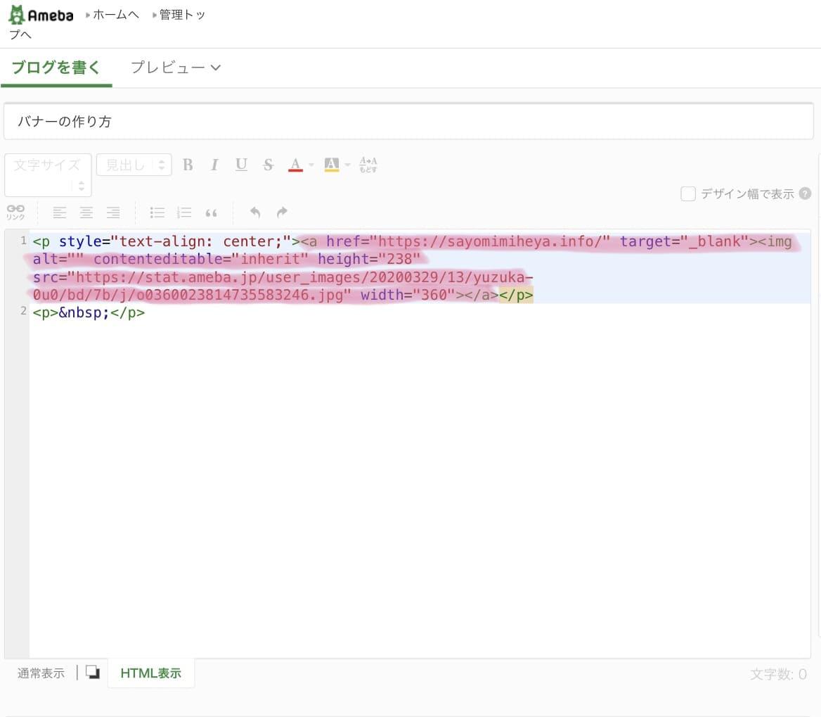 アメブロPC版 HTMLテキストのコピー