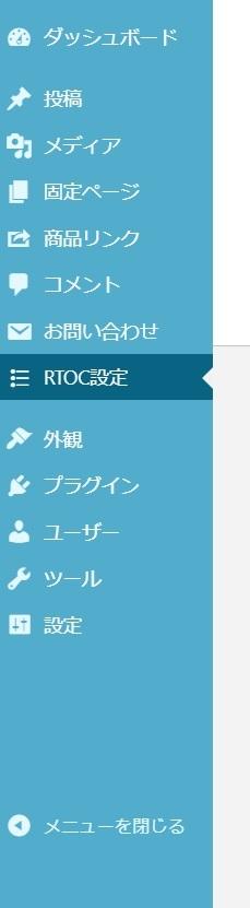 RTOC設定