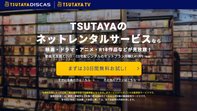 TSUTAYA discuss