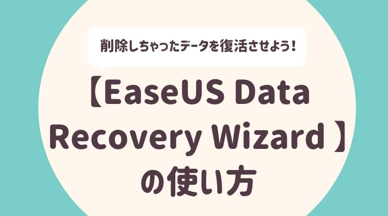 EaseUS Data Recovery Wizard の使い方