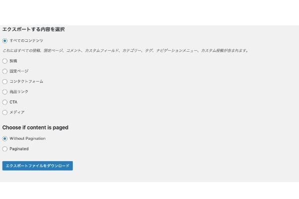 WordPress インポート