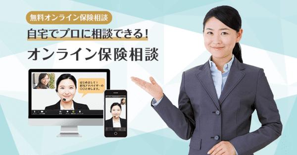 保険オンライン