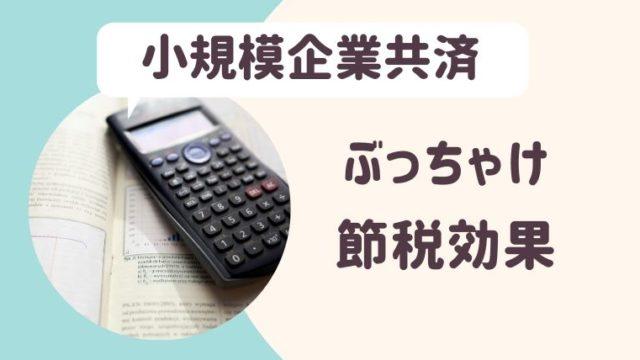 小規模企業共済の節税効果