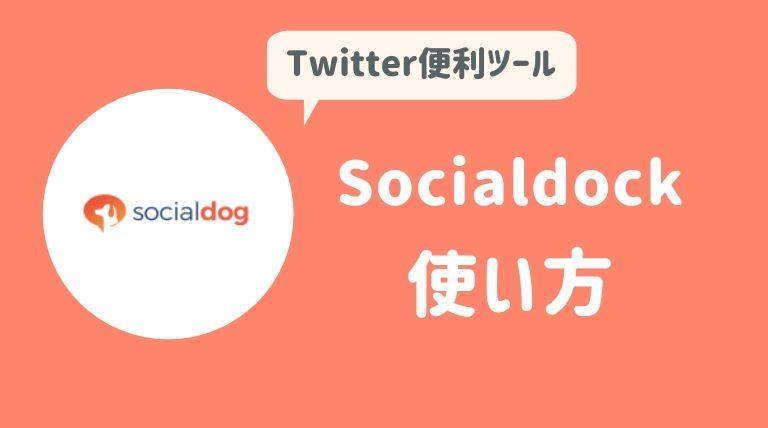 Socialdog使い方