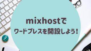 mixhostでワードプレスを開設