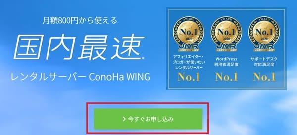 コノハウィングの登録手順7