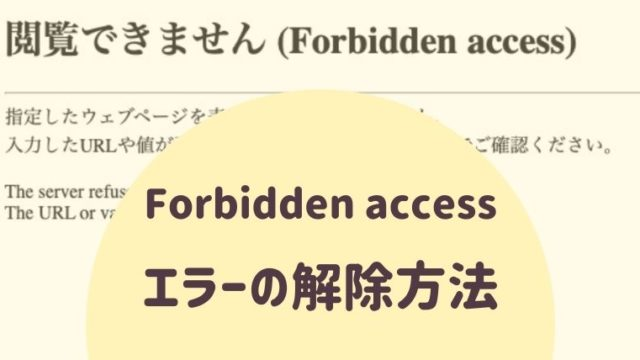 Forbidden accessのエラー