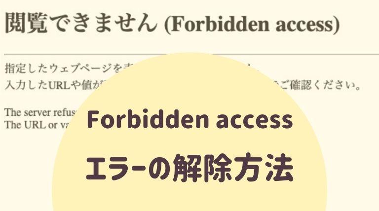 Forbidden accessのエラー