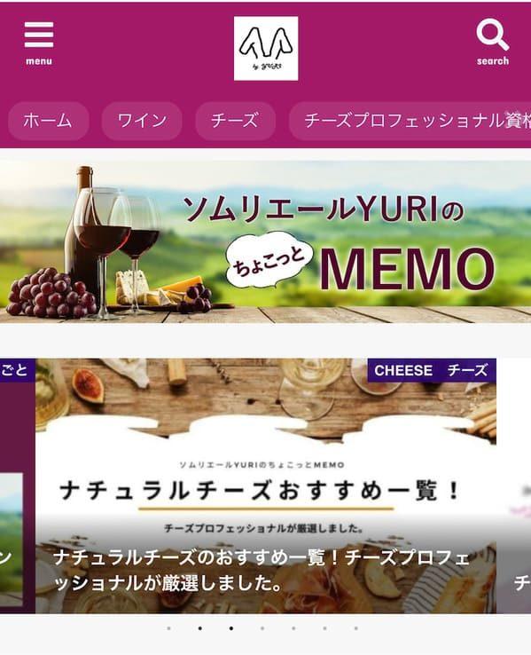 ソムリエールYURIのサイト