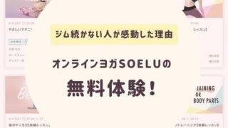 オンラインヨガSOELUの 無料体験!