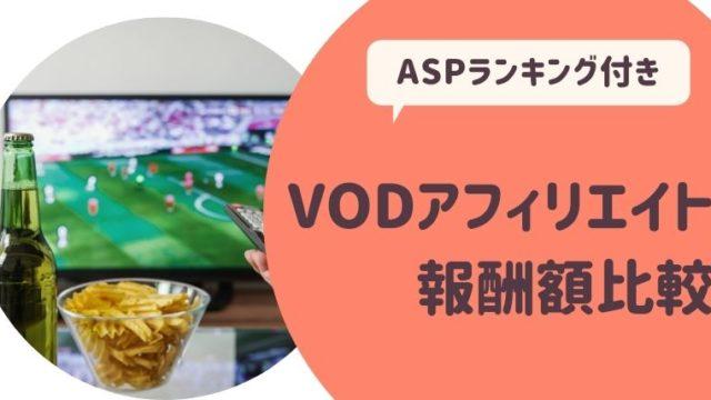 VODアフィリエイト12社の報酬額ASP別比較一覧表