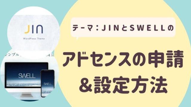 JINとSWELLのアドセンス申請方法と設定方法