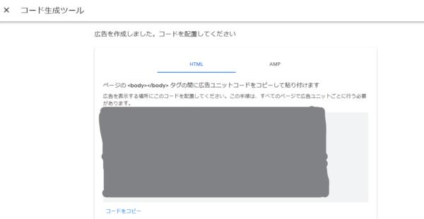 広告ユニット③