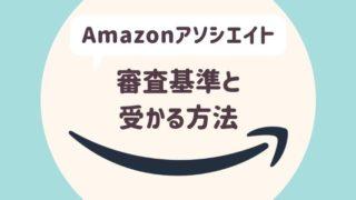 Amazonアソシエイトの審査基準