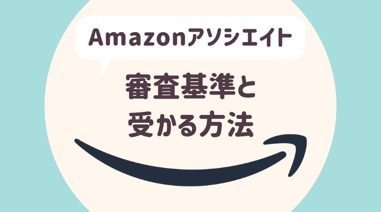 アソシエイト アマゾン 【Amazonアソシエイトは稼げない!?】ブログ初心者でも月1万円稼ぐ方法│カップルブログ