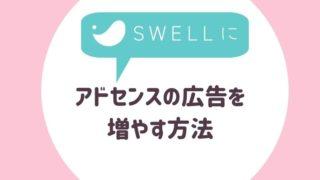 SWLLにアドセンス広告を設置する方法