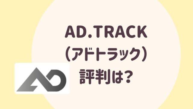 AD.TRACK(アドトラック)の評判
