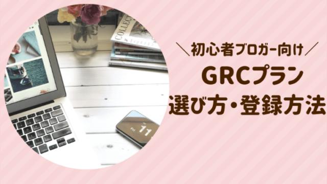 GRC プラン