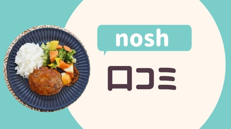 nosh口コミ